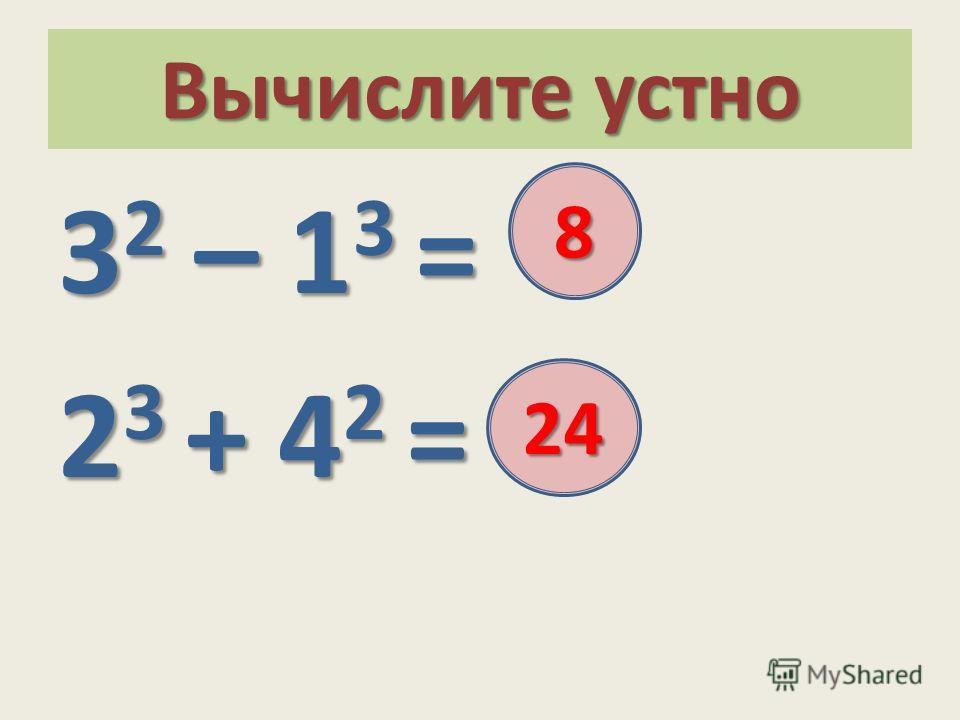 Вычислите устно 3 2 - 1 3 2 3 +4 2 = 9 = 12 (2+3) 2 - 4 2 ? =? 8 24 ? 2 2 × 3 =? ( 50:5) ( 50:5) 2 - 8 2 =?36
