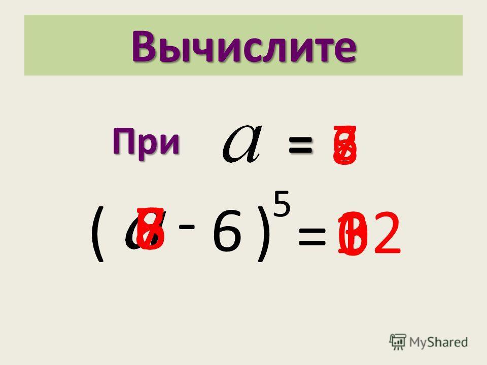 Вычислите устно (2 + 3) 2 – 4 2 = (50 : 5) 2 – 8 2 = 9 36