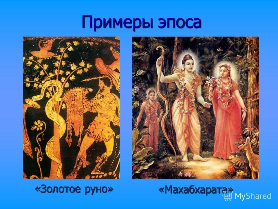 Примеры эпоса «Золотое руно» «Махабхарата»