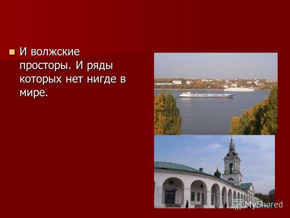 Кострома-родина моя В этом прекрасном городе все было великолепно. В этом прекрасном городе все было великолепно.