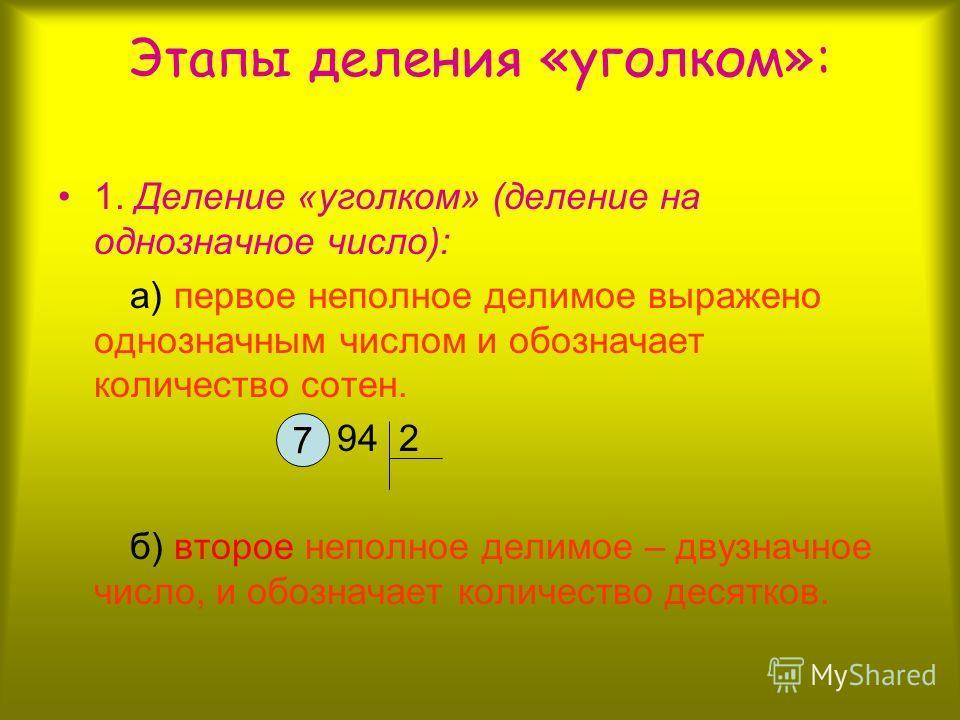 Этапы деления «уголком»: 1. Деление «уголком» (деление на однозначное число): а) первое неполное делимое выражено однозначным числом и обозначает количество сотен. 94 2 б) второе неполное делимое – двузначное число, и обозначает количество десятков.