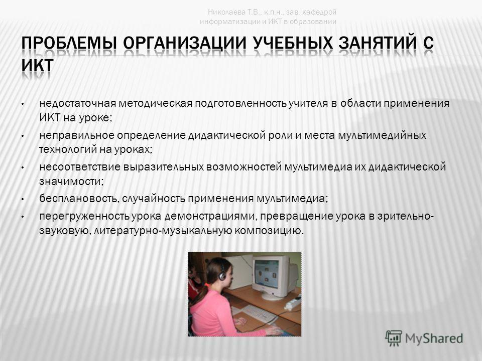 недостаточная методическая подготовленность учителя в области применения ИКТ на уроке; неправильное определение дидактической роли и места мультимедийных технологий на уроках; несоответствие выразительных возможностей мультимедиа их дидактической зна