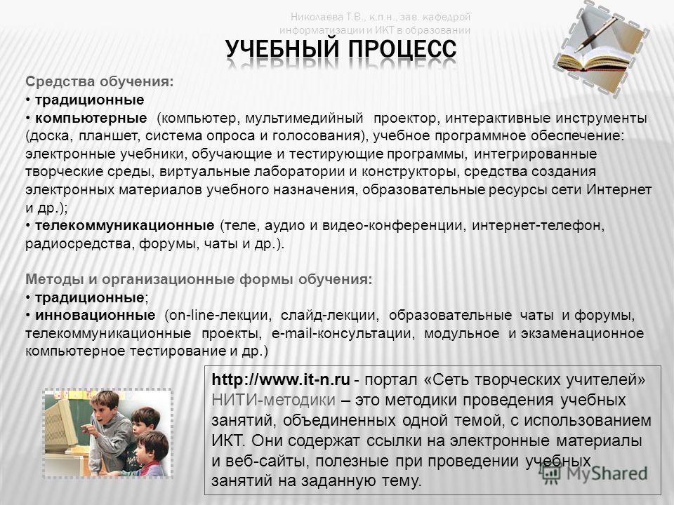 http://www.it-n.ru - портал «Сеть творческих учителей» НИТИ-методики – это методики проведения учебных занятий, объединенных одной темой, с использованием ИКТ. Они содержат ссылки на электронные материалы и веб-сайты, полезные при проведении учебных