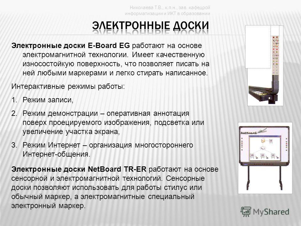 Электронные доски E-Board EG работают на основе электромагнитной технологии. Имеет качественную износостойкую поверхность, что позволяет писать на ней любыми маркерами и легко стирать написанное. Интерактивные режимы работы: 1.Режим записи, 2.Режим д