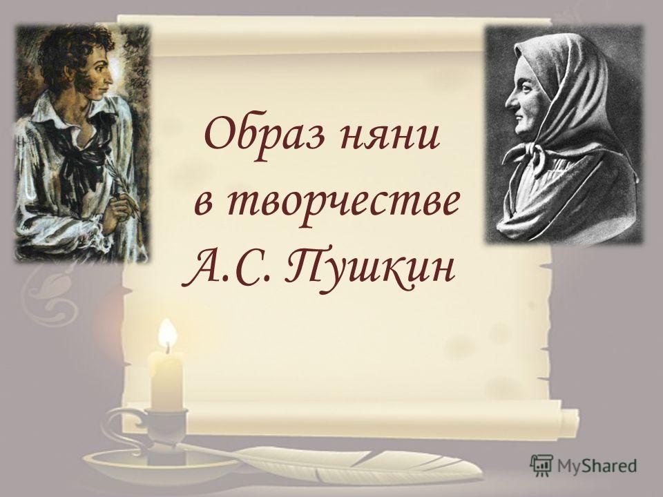 Образ няни в творчестве А.С. Пушкин