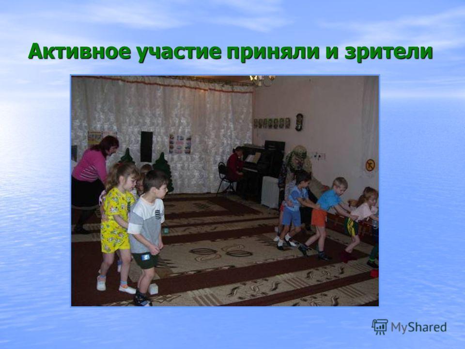 Активное участие приняли и зрители