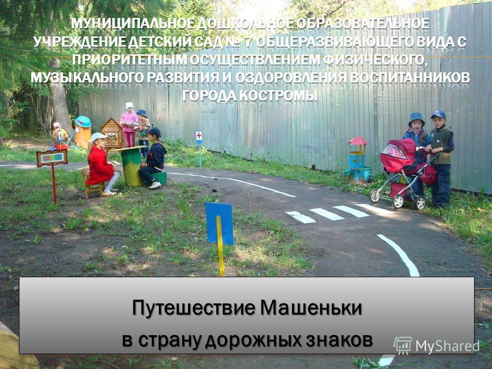 Путешествие Машеньки в страну дорожных знаков Путешествие Машеньки в страну дорожных знаков
