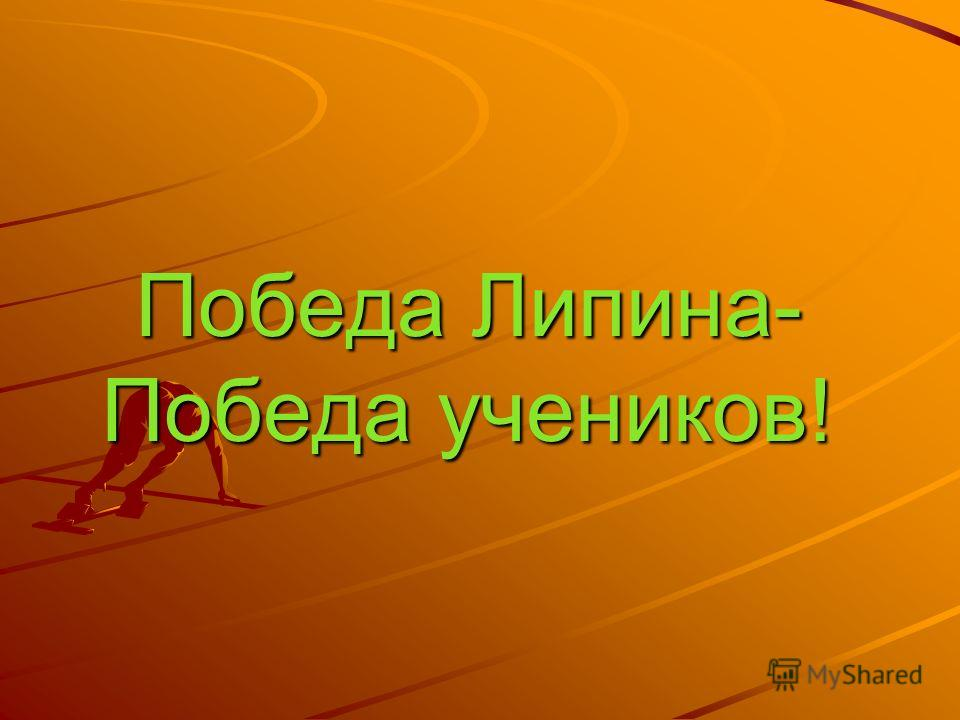 Победа Липина- Победа учеников!