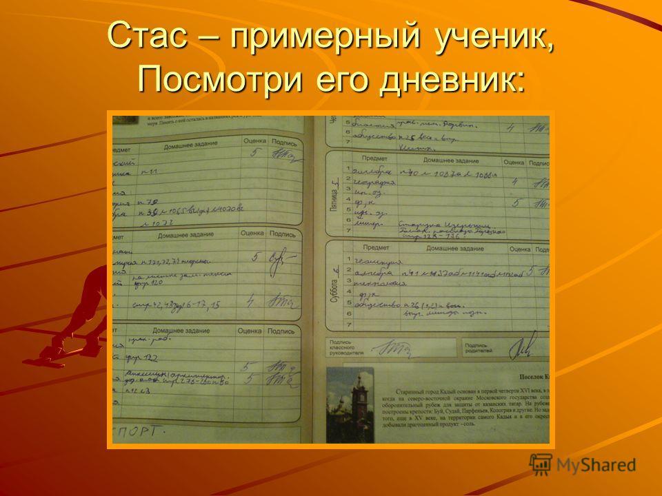 Стас – примерный ученик, Посмотри его дневник: