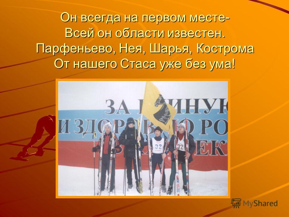 Он всегда на первом месте- Всей он области известен. Парфеньево, Нея, Шарья, Кострома От нашего Стаса уже без ума!