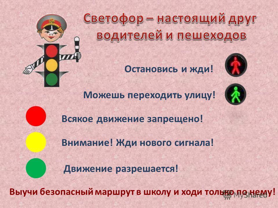 Всякое движение запрещено! Внимание! Жди нового сигнала! Движение разрешается! Остановись и жди! Можешь переходить улицу! Выучи безопасный маршрут в школу и ходи только по нему!