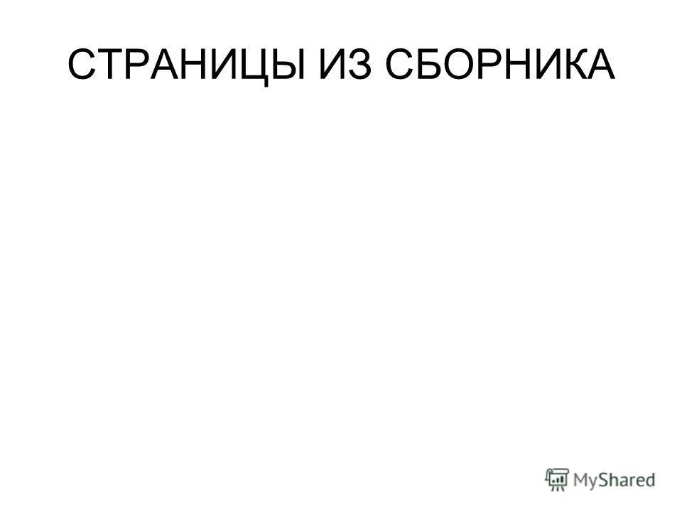 СТРАНИЦЫ ИЗ СБОРНИКА