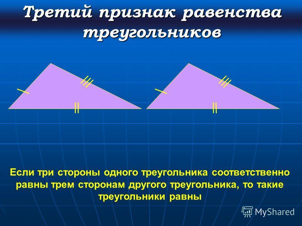 Второй признак равенства треугольников Если сторона и два прилежащих к ней угла одного треугольника соответственно равны стороне и двум прилежащим к ней углам другого треугольника, то такие треугольники равны