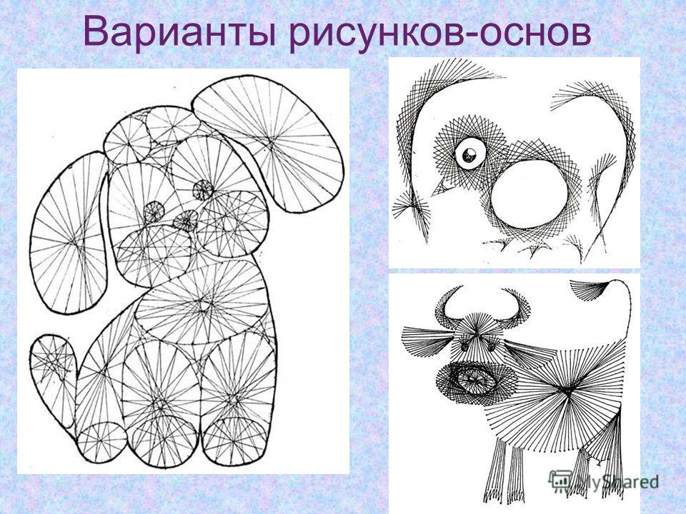 Варианты рисунков-основ
