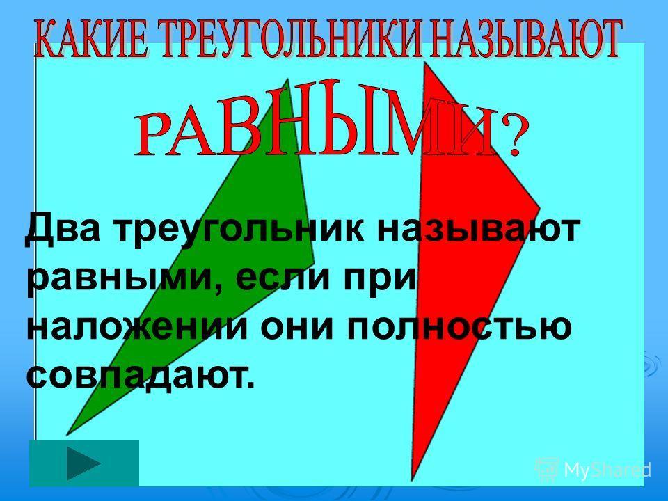 1. Начертите треугольник DEK и проведите отрезок, соединяющий вершину D с серединой противолежащей стороны. 2. Начертите треугольник MNP. На стороне МР отметьте произвольную точку К и соедините её с вершиной противолежащей стороне МР. В начало
