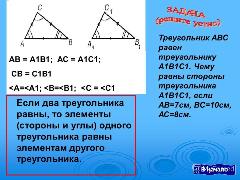 Два треугольник называют равными, если при наложении они полностью совпадают.