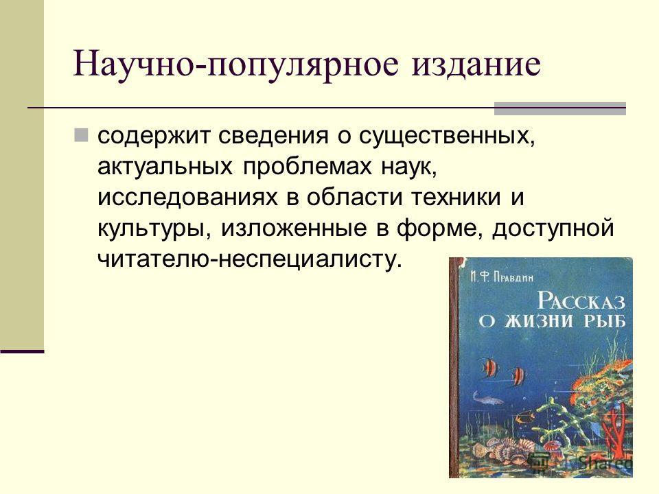 Научно-популярное издание содержит сведения о существенных, актуальных проблемах наук, исследованиях в области техники и культуры, изложенные в форме, доступной читателю-неспециалисту.