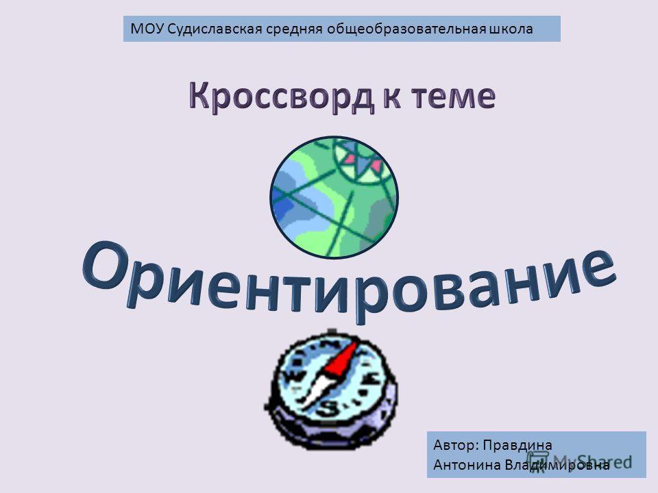 МОУ Судиславская средняя общеобразовательная школа Автор: Правдина Антонина Владимировна