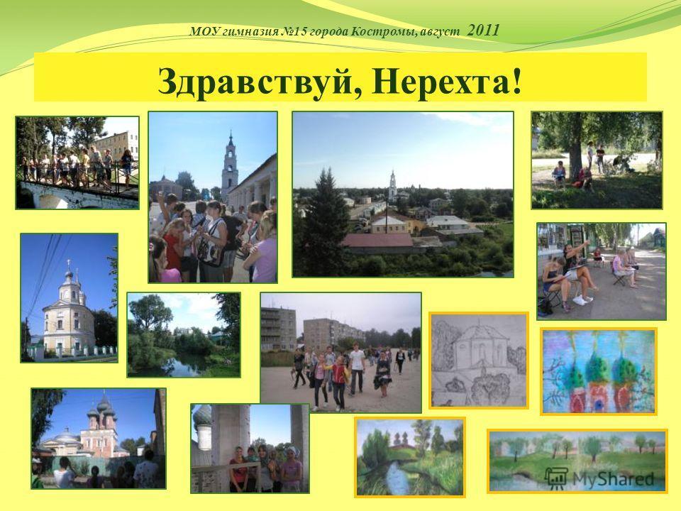 Здравствуй, Нерехта! МОУ гимназия 15 города Костромы, август 2011
