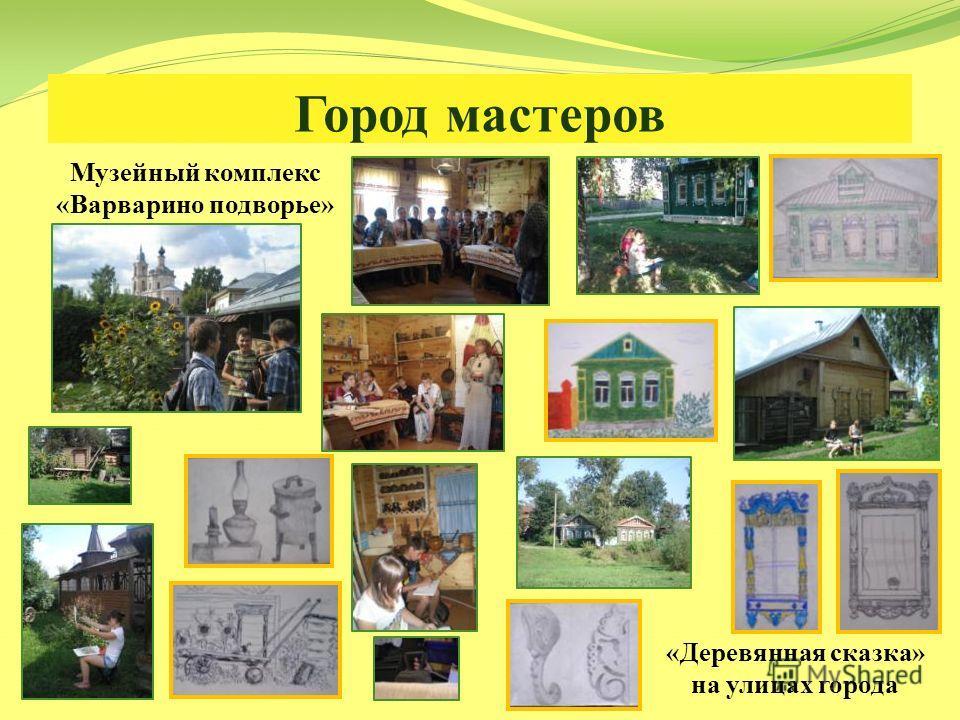 Город мастеров Музейный комплекс «Варварино подворье» «Деревянная сказка» на улицах города