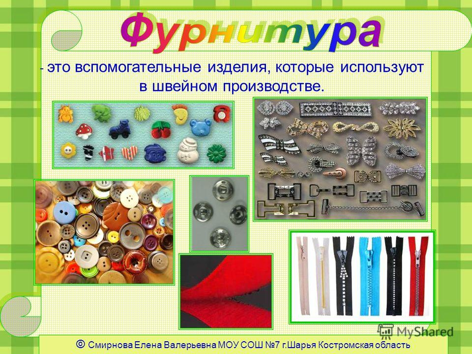 - это вспомогательные изделия, которые используют в швейном производстве.