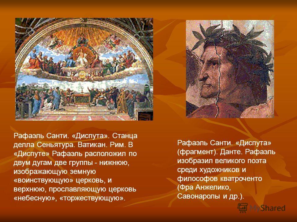 Рафаэль Санти. «Диспута». Станца делла Сеньятура. Ватикан. Рим. В «Диспуте» Рафаэль расположил по двум дугам две группы - нижнюю, изображающую земную «воинствующую» церковь, и верхнюю, прославляющую церковь «небесную», «торжествующую». Рафаэль Санти.
