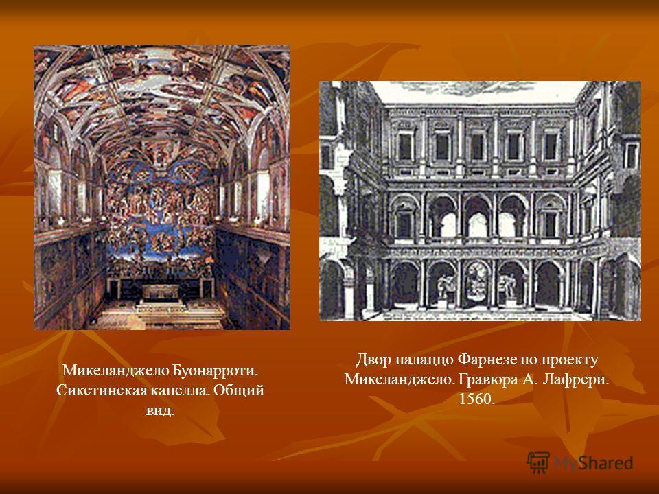 Микеланджело Буонарроти. Сикстинская капелла. Общий вид. Двор палаццо Фарнезе по проекту Микеланджело. Гравюра А. Лафрери. 1560.