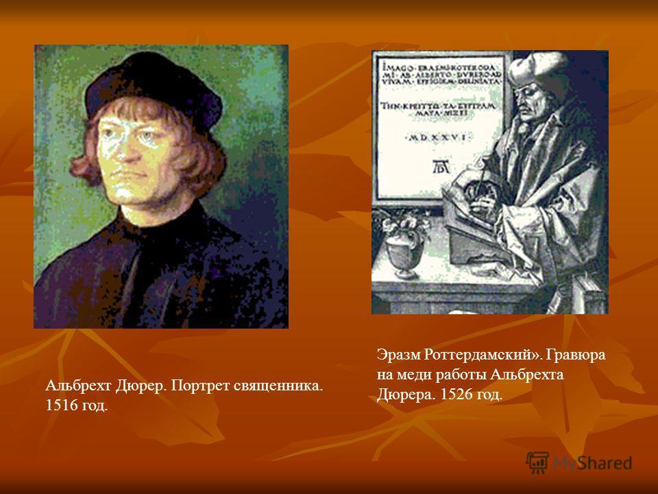 Альбрехт Дюрер. Портрет священника. 1516 год. Эразм Роттердамский». Гравюра на меди работы Альбрехта Дюрера. 1526 год.