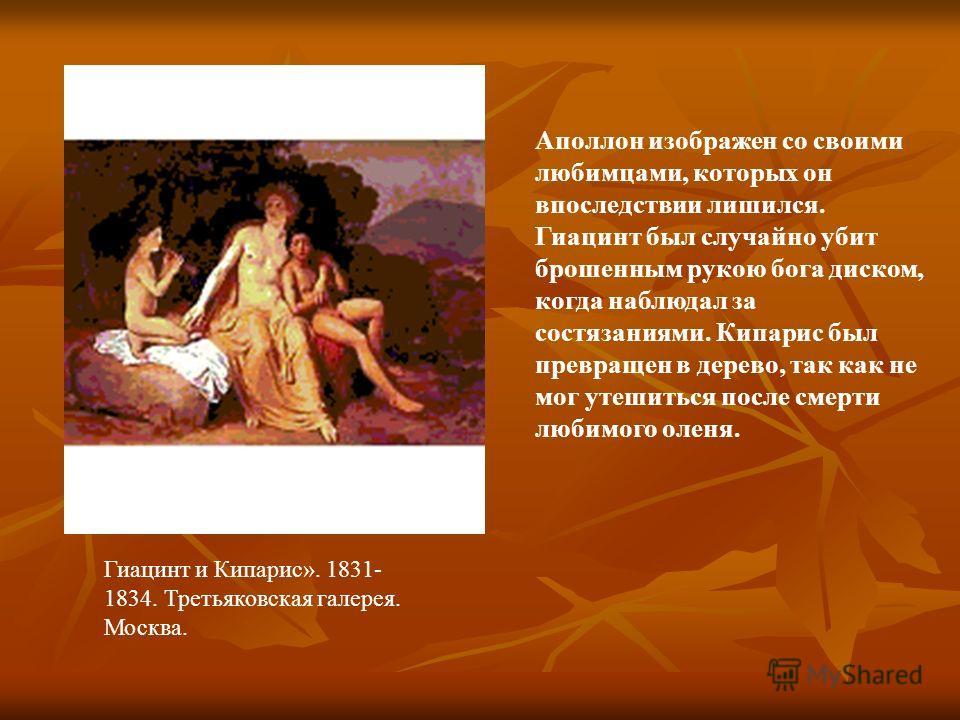 Гиацинт и Кипарис». 1831- 1834. Третьяковская галерея. Москва. Аполлон изображен со своими любимцами, которых он впоследствии лишился. Гиацинт был случайно убит брошенным рукою бога диском, когда наблюдал за состязаниями. Кипарис был превращен в дере
