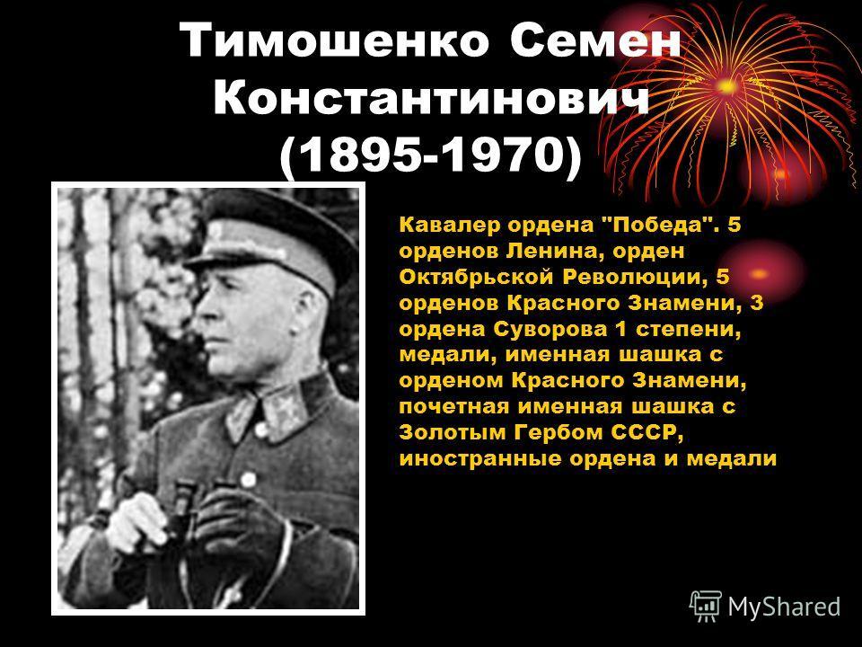 Тимошенко Семен Константинович (1895-1970) Кавалер ордена