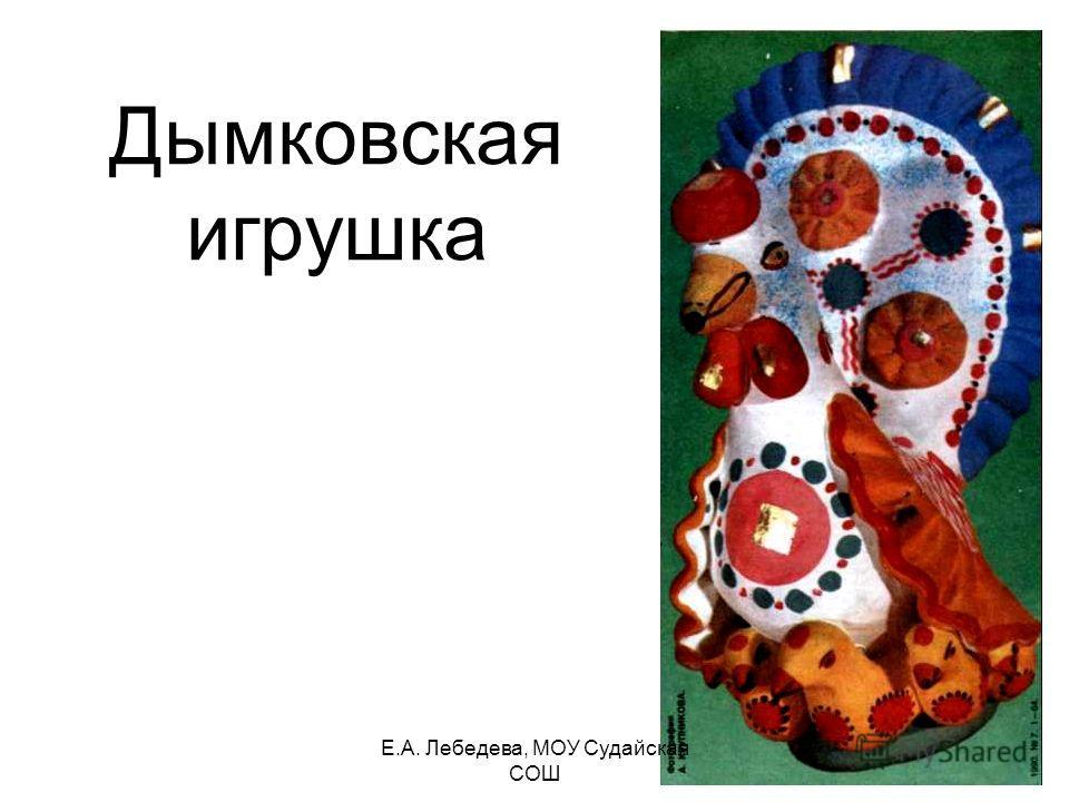 Дымковская игрушка Е.А. Лебедева, МОУ Судайская СОШ