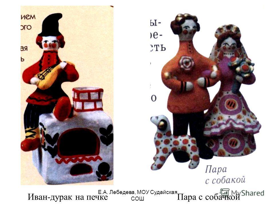 Пара с собачкойИван-дурак на печке Е.А. Лебедева, МОУ Судайская СОШ