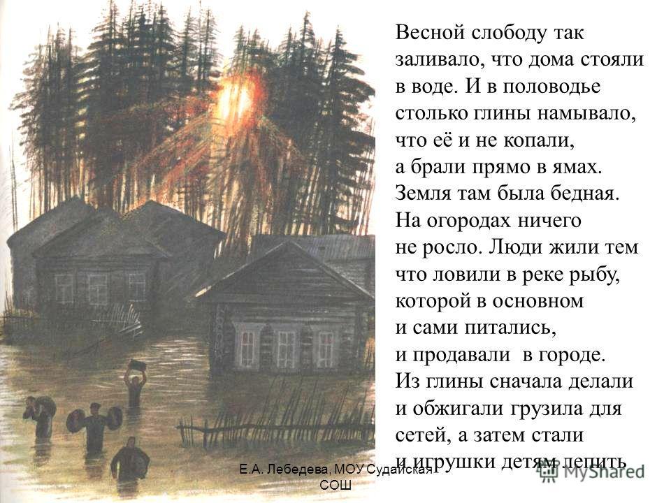 Весной слободу так заливало, что дома стояли в воде. И в половодье столько глины намывало, что её и не копали, а брали прямо в ямах. Земля там была бедная. На огородах ничего не росло. Люди жили тем что ловили в реке рыбу, которой в основном и сами п