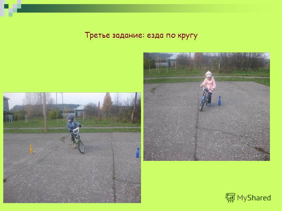Третье задание: езда по кругу