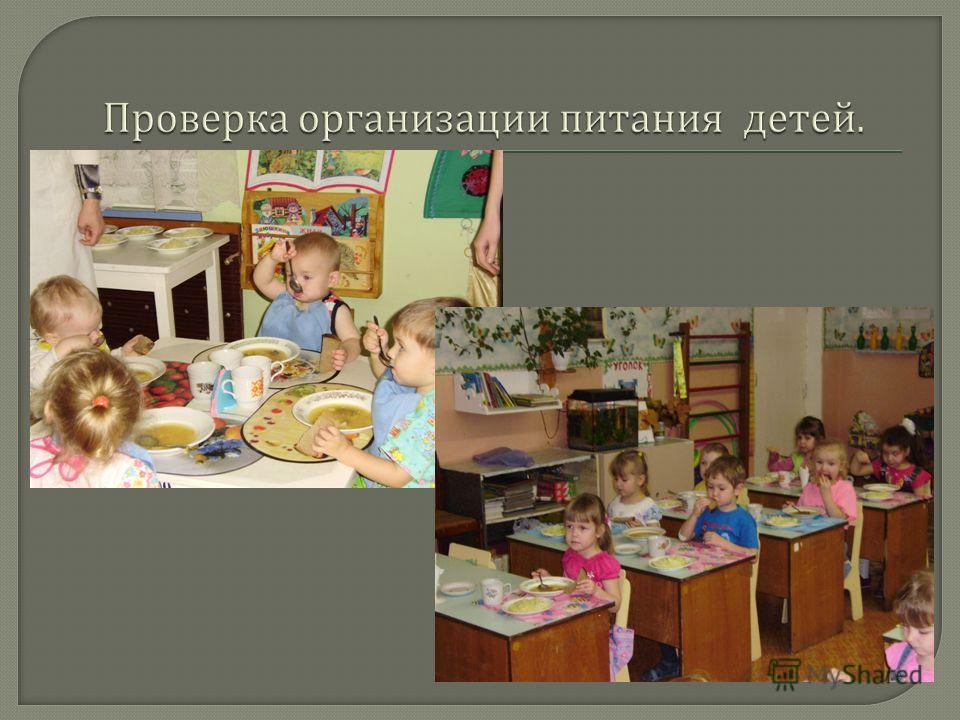 Правильное питание в доу для родителей презентация