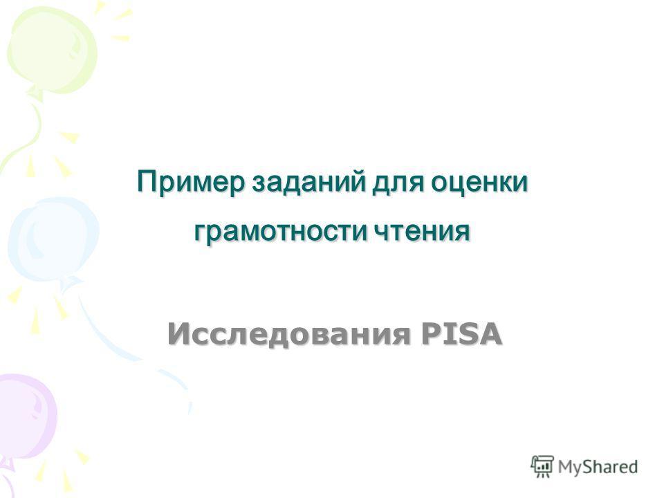 Пример заданий для оценки грамотности чтения Исследования PISA