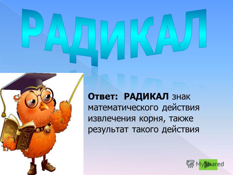 Ответ: ГИПОТЕНУЗА - от греческого слова гипотенуза, что означает тянущаяся под чем-либо.
