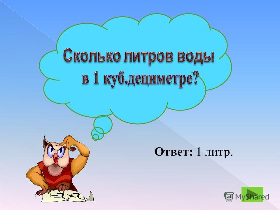 Ответ: аршин, верста, пядь, локоть, вершок