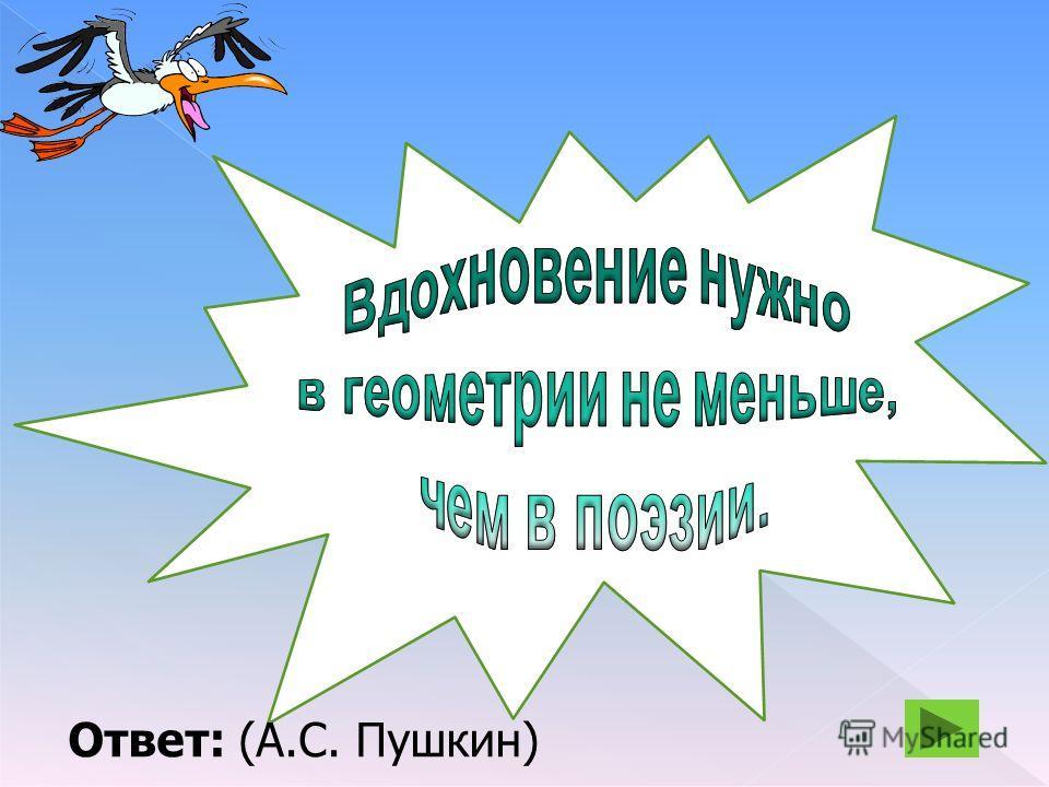 Ответ: (К.Ф. Гаусс)