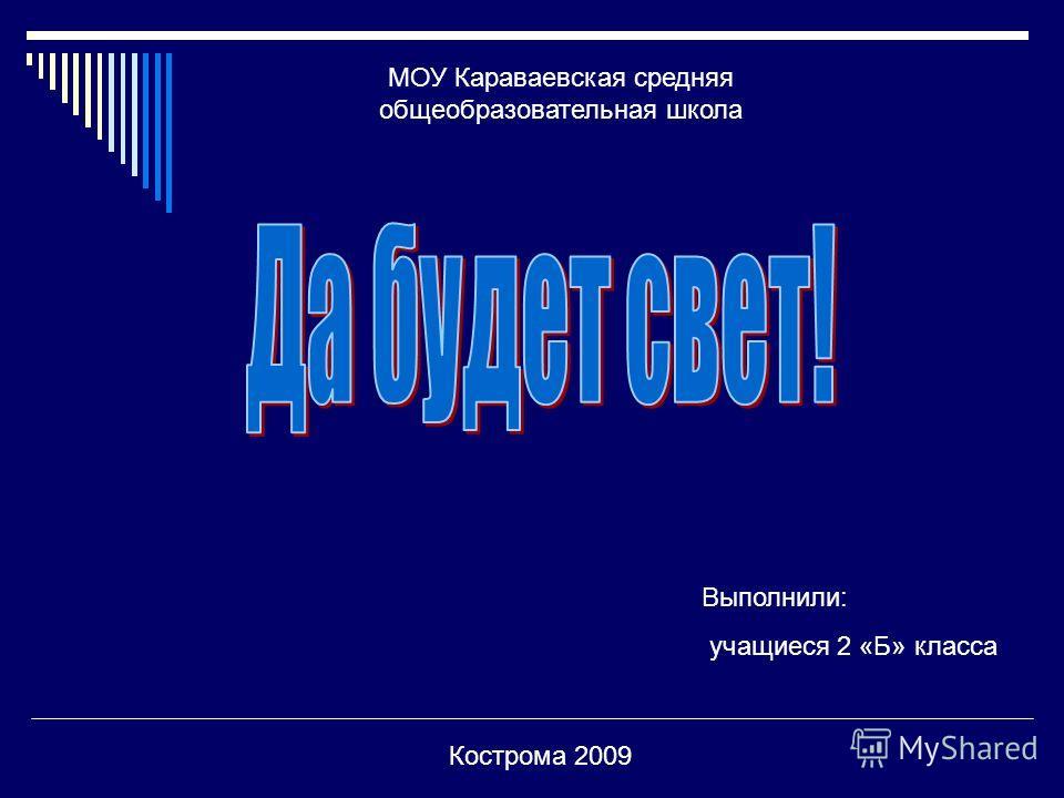 МОУ Караваевская средняя общеобразовательная школа Выполнили: учащиеся 2 «Б» класса Кострома 2009