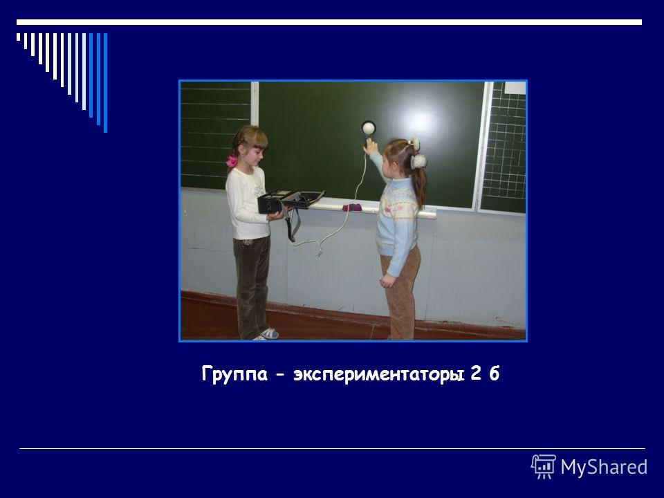 Группа - экспериментаторы 2 б