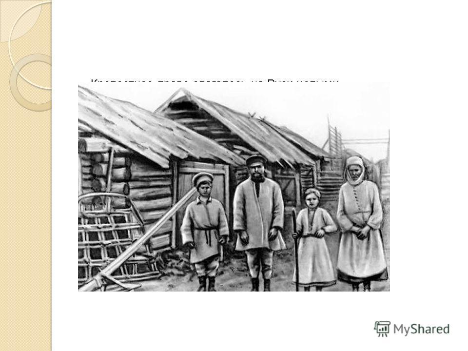 Крепостное право слагалось на Руси целыми веками и тесно связывалось со многими сторонами жизни. При низком уровне образования и среди дворян-помещиков много было людей малопросвещенных и малосведущих, которые думали, что без даровых рабочих рук поме