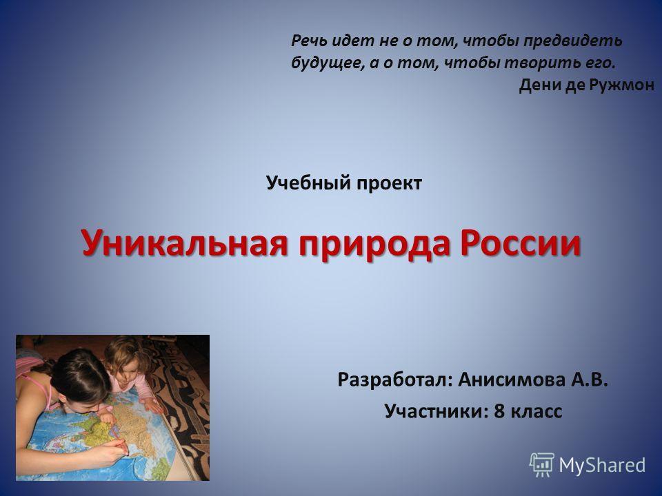 Презентация на тему природа россии 8 класс
