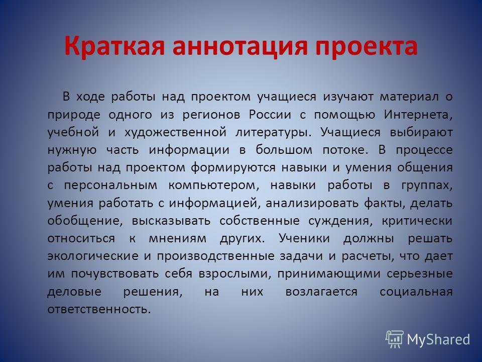 России с помощью интернета учебной и