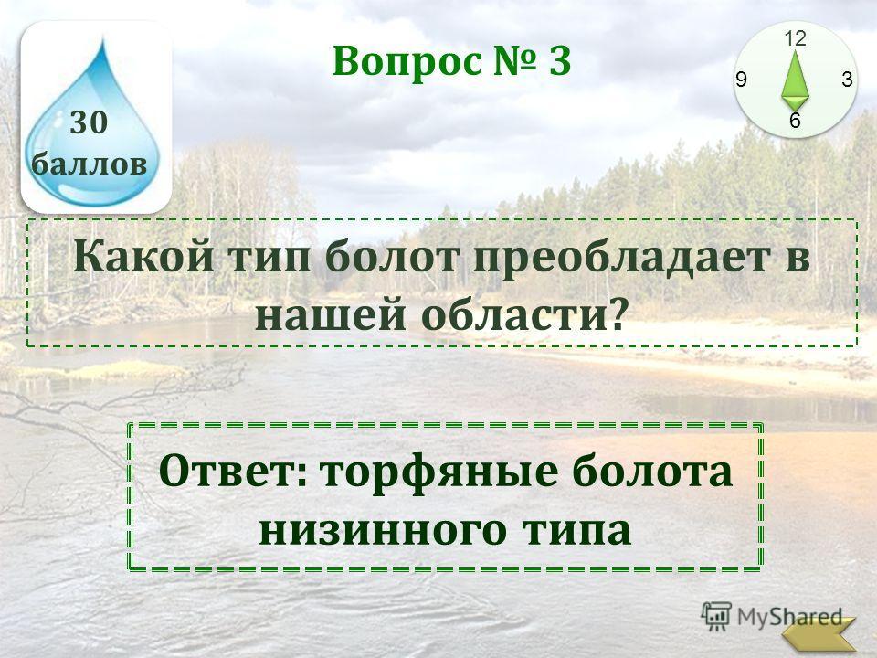 30 баллов 12 9 3 6 Вопрос 3 Какой тип болот преобладает в нашей области? Ответ: торфяные болота низинного типа