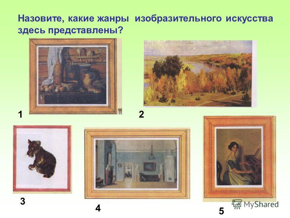 Назовите, какие жанры изобразительного искусства здесь представлены? 12 3 4 5