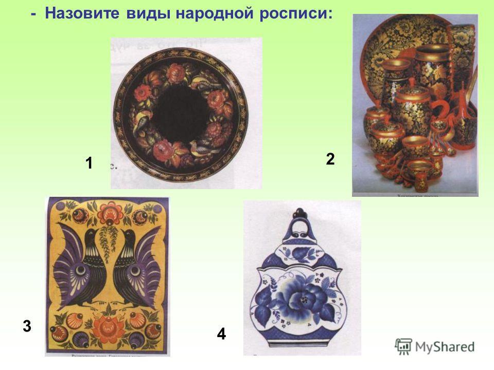 - Назовите виды народной росписи: 1 2 3 4