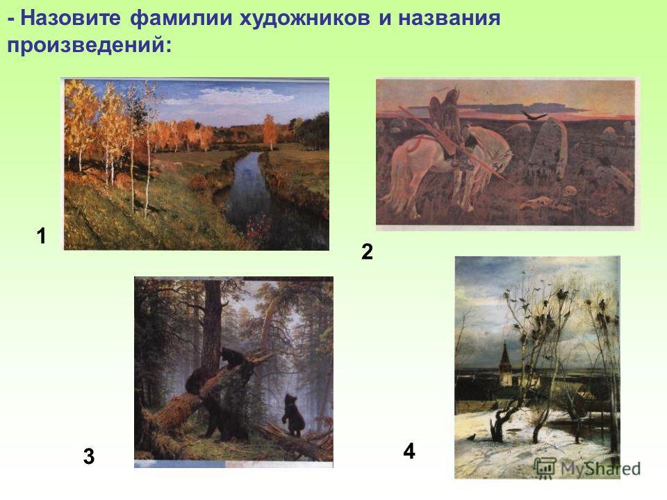 - Назовите фамилии художников и названия произведений: 1 2 3 4