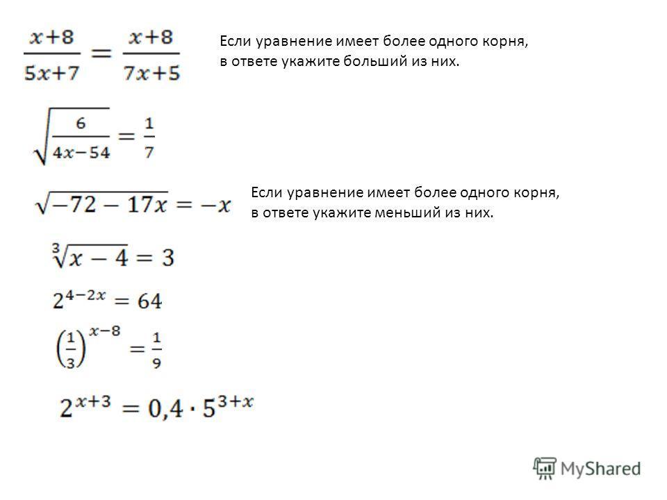 Если уравнение имеет более одного корня, в ответе укажите меньший из них.