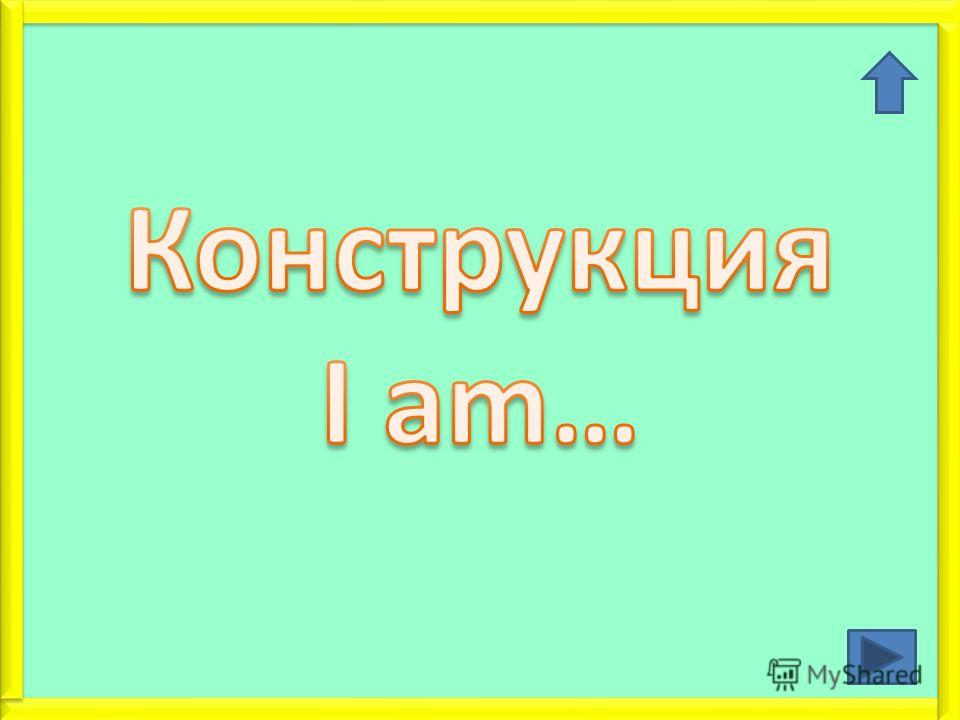 S 1.I am …I am … 2.I can …I can … 3.I have got …I have got … 4.I live …I live … 5.I like …I like … 6.I like to …I like to … 7.He will …He will … - Вернуться к содержанию - На следующий слайд